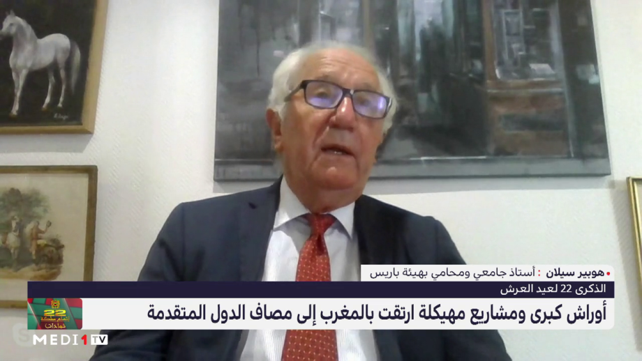 هوبير سيلان : التطور الذي يشهده المغرب يرجع للإرادة الملكية ودعم   المؤسسات والشعب قاطبة