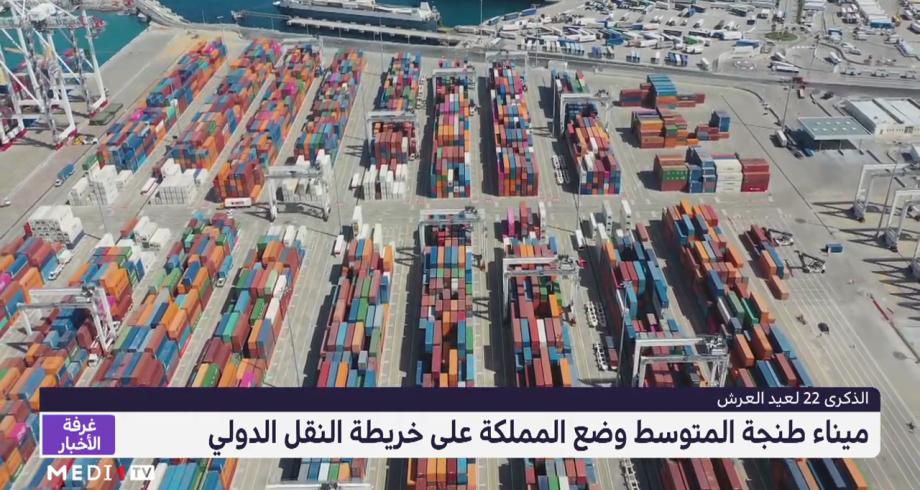 ميناء طنجة المتوسط يضع المغرب في مصاف الدول الرائدة في مجال النقل البحري