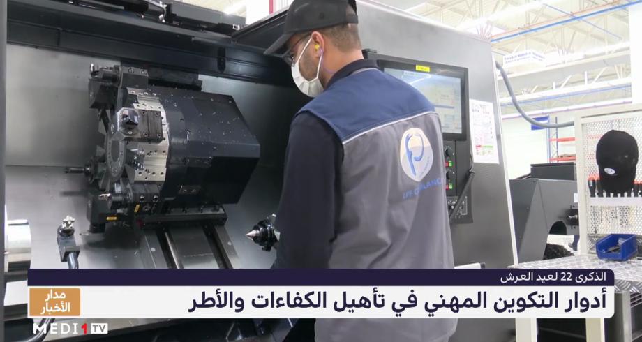 روبورتاج .. أدوار التكوين المهني في تأهيل الكفاءات والأطر بالمغرب
