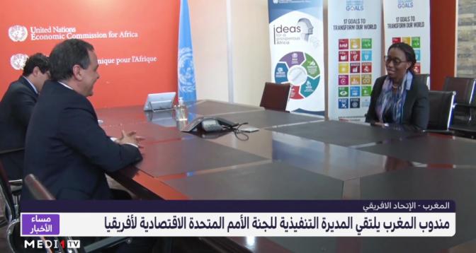 أديس أبابا .. مندوب المغرب يلتقي المديرةالتنفيذية للجنة الأمم المتحدة الاقتصادية لأفريقيا