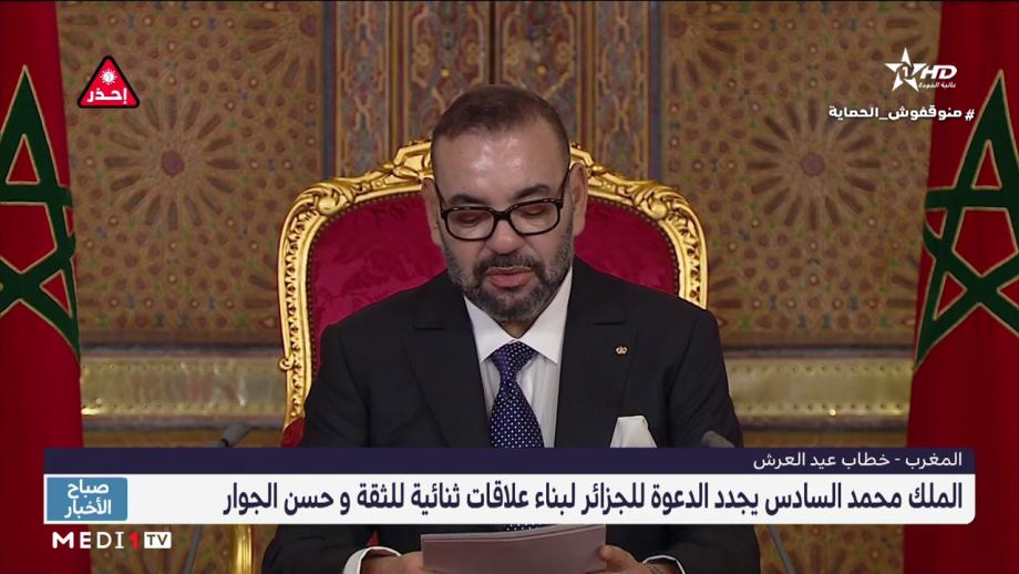 الملك محمد السادس يجدد الدعوة للجزائر لبناء علاقات ثنائية للثقة و حسن الجوار