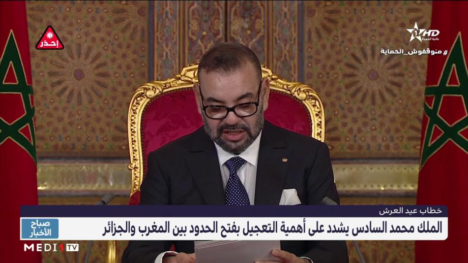 الملك محمد السادس يشدد على أهمية التعجيل بفتح الحدود بين المغرب والجزائر