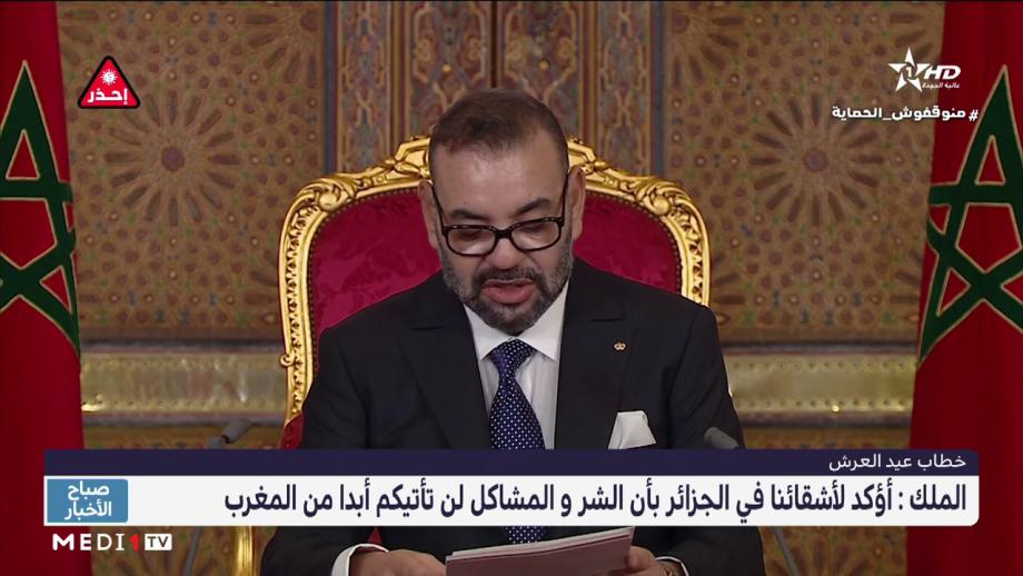 الملك محمد السادس: أؤكد لأشقائنا في الجزائر بأن الشر و المشاكل لن تأتيكم أبدا من المغرب