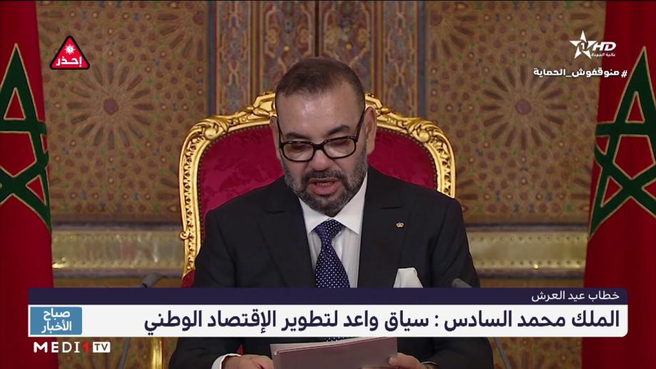 الملك محمد السادس: سياق واعد لتطوير الإقتصاد الوطني