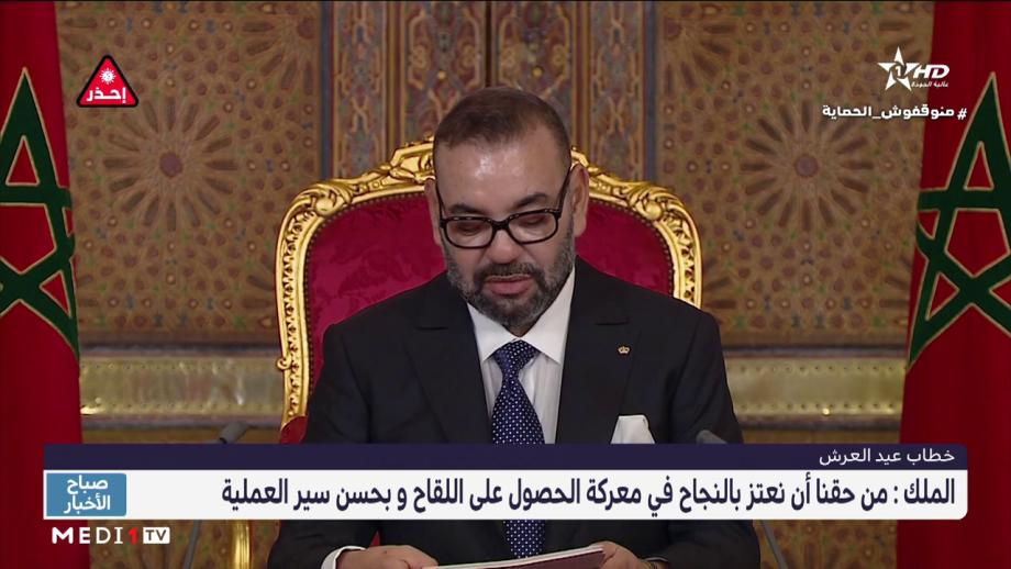 الملك محمد السادس: من حقنا أن نعتز بالنجاح في معركة الحصول على اللقاح و بحسن سير العملية