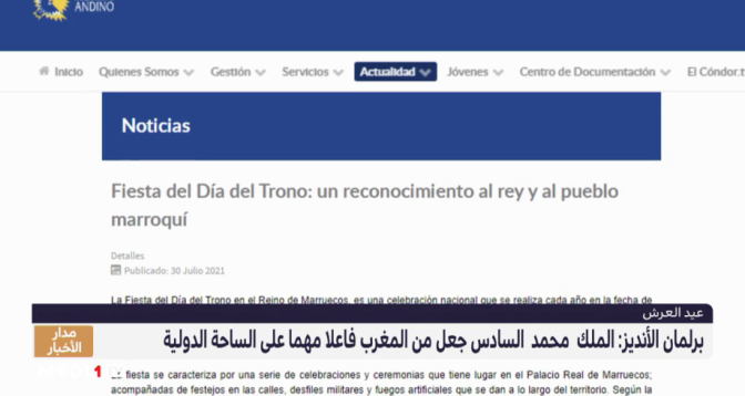 برلمان الأنديز: الملك محمد السادس جعل من المغرب فاعلا مهما على الساحة الدولية