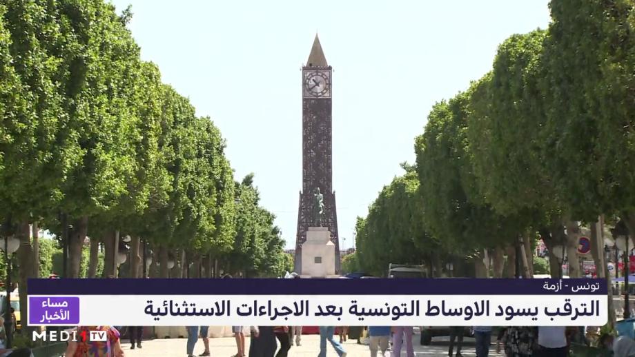 روبورتاج .. الترقب يسود الأوساط التونسية بعد الإجراءات الاستثنائية