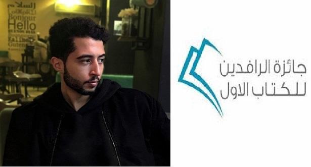 """علاء حليفي من المغرب يفوز بجائزة الرافدين للكتاب الأول """"دورة 2021"""""""