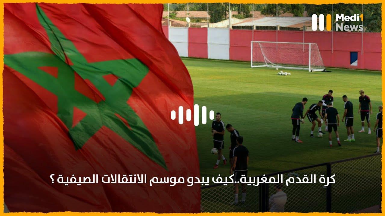 كرة القدم المغربية.. كيف يبدو موسم الانتقالات الصيفية؟