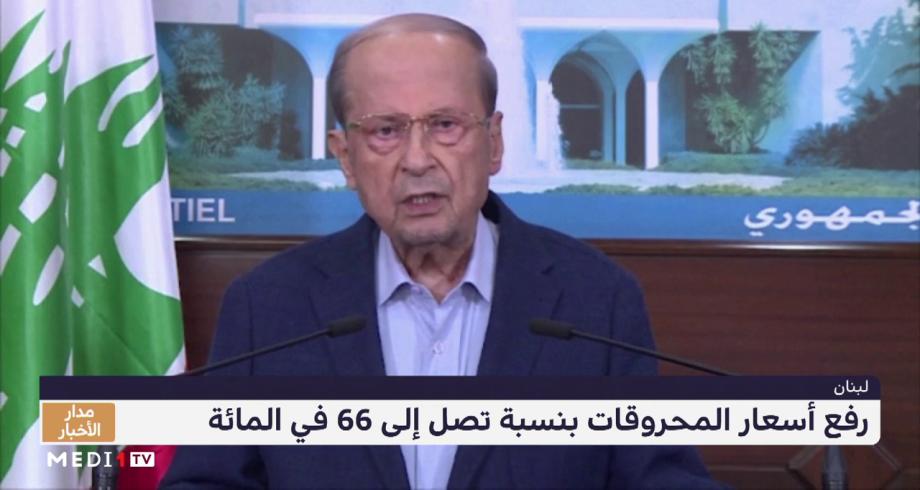 لبنان.. رفع أسعار المحروقات بنسبة تصل إلى 66 في المائة