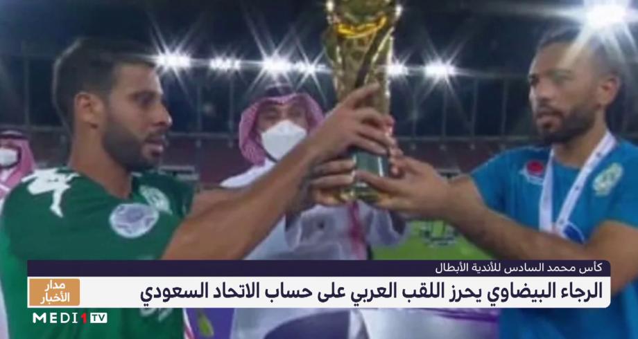 كأس محمد السادس للأندية الأبطال.. الرجاء البيضاوي يحرز اللقب على حساب الاتحاد السعودي