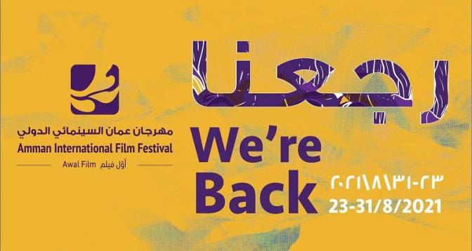 انطلاق فعاليات الدورة الثانية من مهرجان عمان السينمائي الدولي بمشاركة مغربية