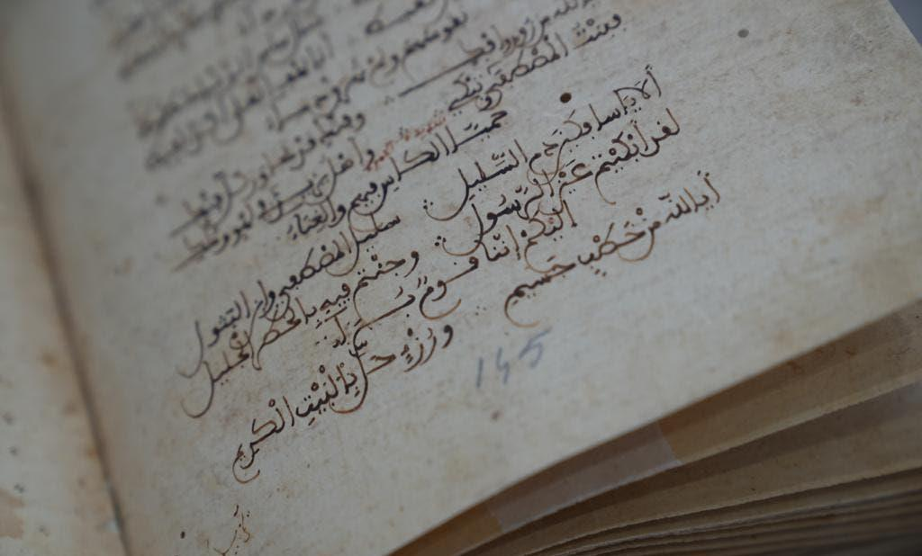 السعودية.. مخطوطة نادرة للشاعر الأندلسي أبي البقاء الرندي