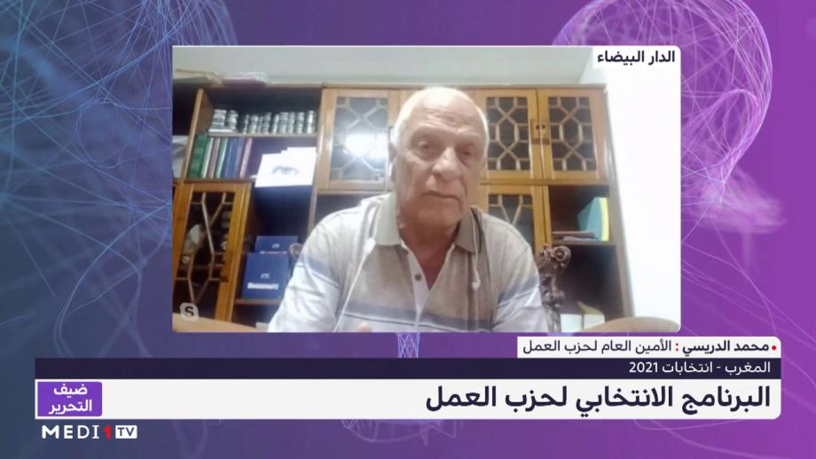 """محمد الدريسي: """"حزب العمل يضع قطاعي التعليم والتشغيل ضمن أولوياته"""""""
