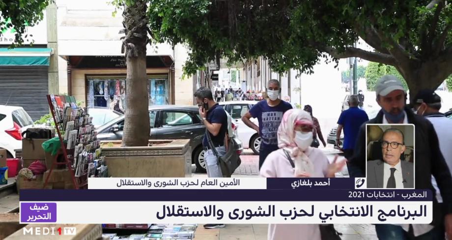أحمد بلغازي يبرز أهم محاور البرنامج الانتخابي لحزب الشورى والاستقلال