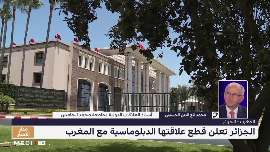رد الخارجية المغربية على قطع الجزائر علاقتها الدبلوماسية مع المغرب.. تعليق تاج الدين الحسيني