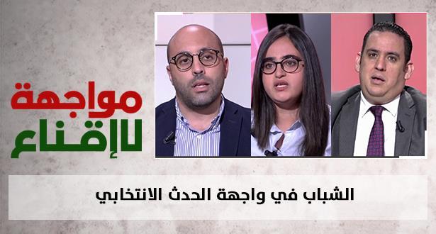 الشباب في واجهة الحدث الانتخابي، مع ياسمين لمغور، عبد الله الصيباري ومحمد وائل عواد  (2/2)