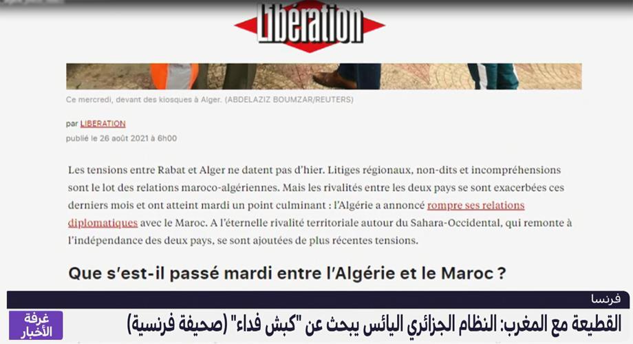 """صحيفة فرنسية: بالقطيعة مع المغرب، النظام الجزائري اليائس يبحث عن """"كبش فداء"""""""