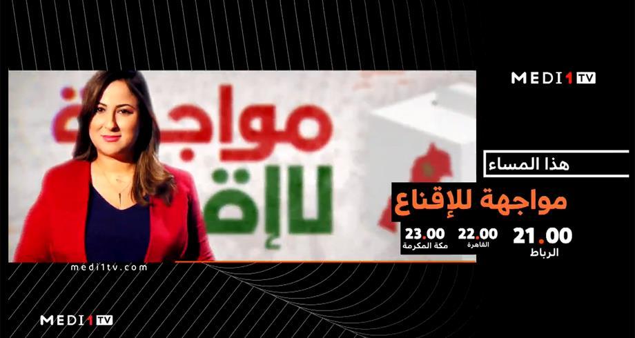 """""""مواجهة للإقناع"""" .. مناظرات القيادات الحزبية النسائية على ميدي1 تيفي"""