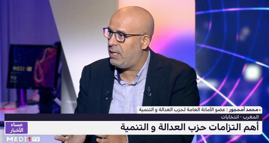 محمد أمحجور يستعرض أهم محاور برنامج حزب العدالة و التنمية الانتخابي