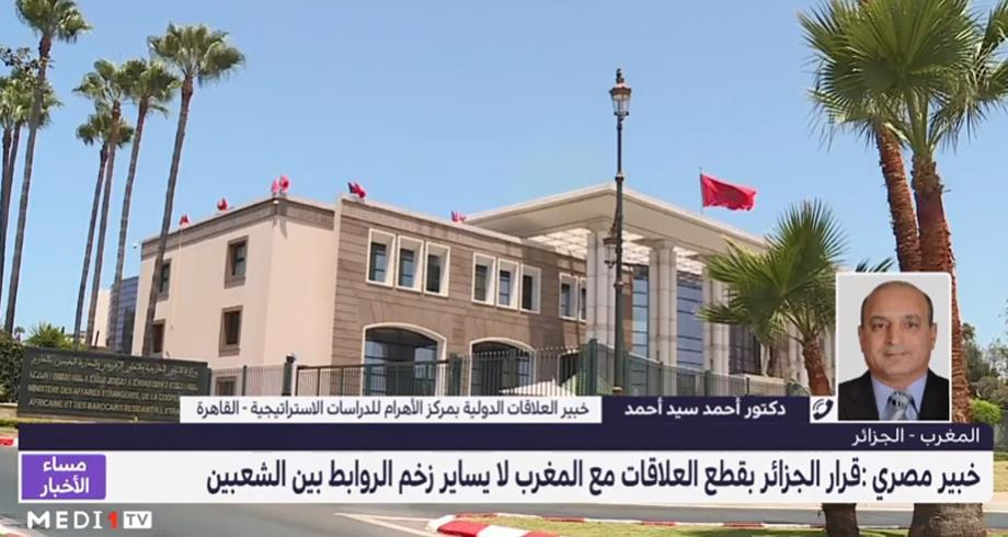 أحمد سيد أحمد: قرار الجزائر بقطع العلاقات الدبلوماسية مع المملكة المغربية له انعكاسات سلبية