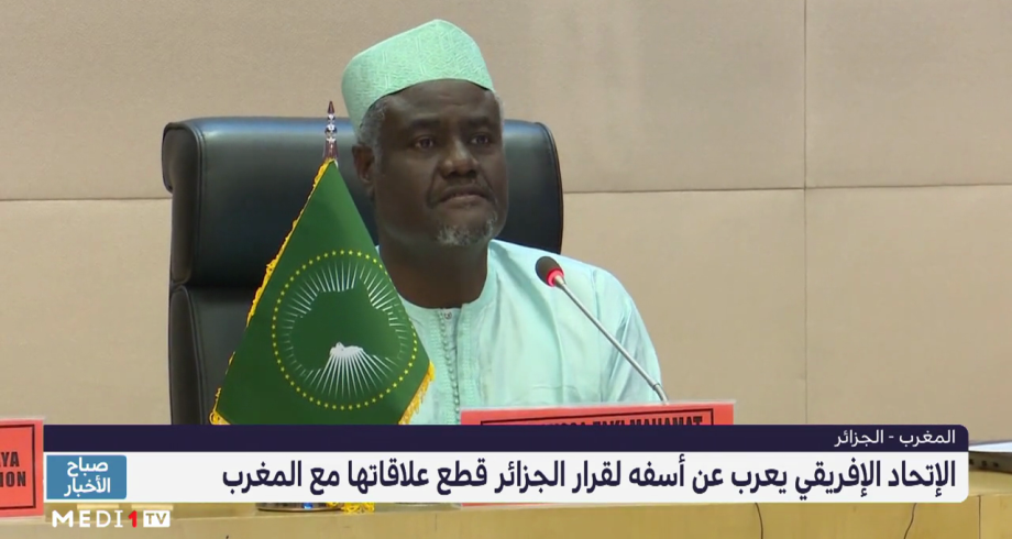 الاتحاد الأفريقي يعرب عن أسفه لقرار الجزائر قطع علاقاتها مع المغرب