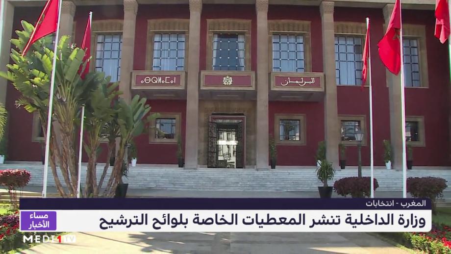 وزارة الداخلية تنشر المعطيات الرقمية الخاصة بلوائح الترشيح و أعداد المرشحين