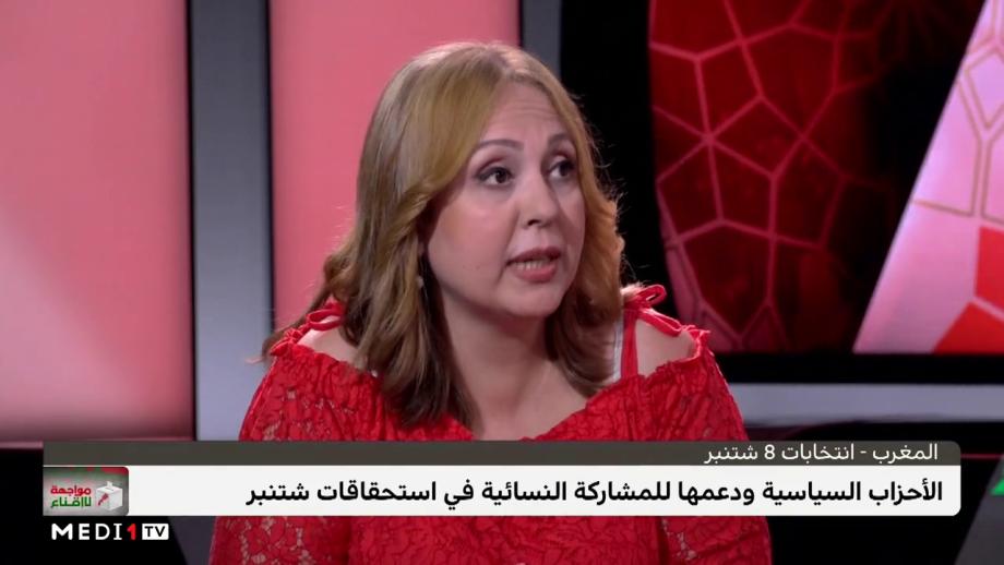 حفصة الرمحاني: حظوظ المرأة قوية في الانتخابات المقبلة ونراهن على أكثر من 90 مقعدا في البرلمان