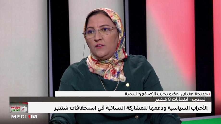خديجة عفيفي: القانون الانتخابي الجديد وسع دائرة حظوظ المرأة في المشاركة السياسية