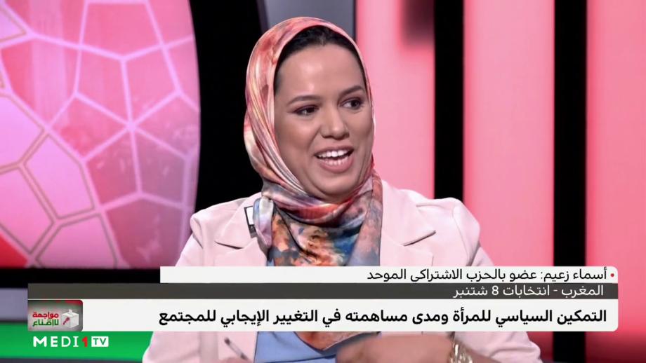 أسماء زعيم تتحدث عن القيمة المضافة لمشاركة المرأة في العمل السياسي