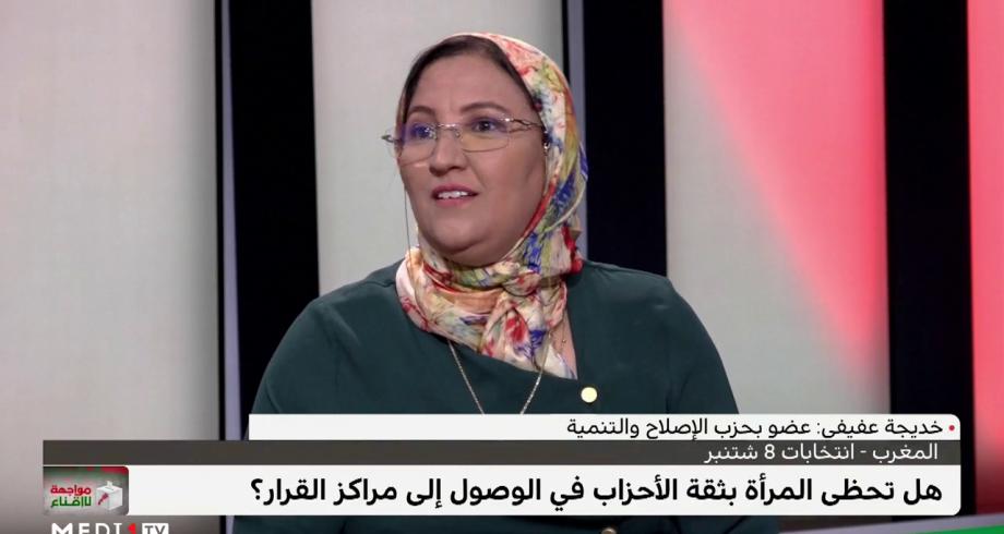 خديجة عفيفي تقدم قراءة في واقع الحضور السياسي للمرأة المغربية