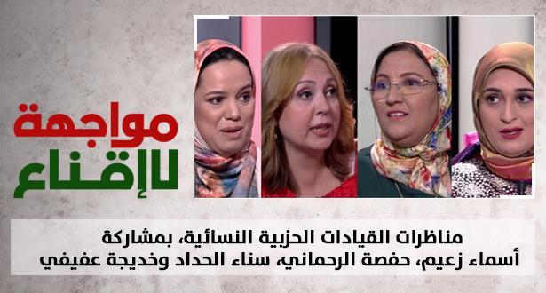 مناظرات القيادات الحزبية النسائية، بمشاركة أسماء زعيم، حفصة الرحماني، سناء الحداد وخديجة عفيفي (2/2)