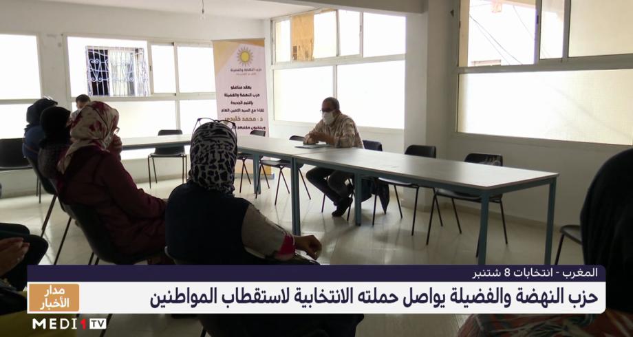 حزب النهضة والفضيلة يواصل حملته الانتخابية لاستقطاب المواطنين