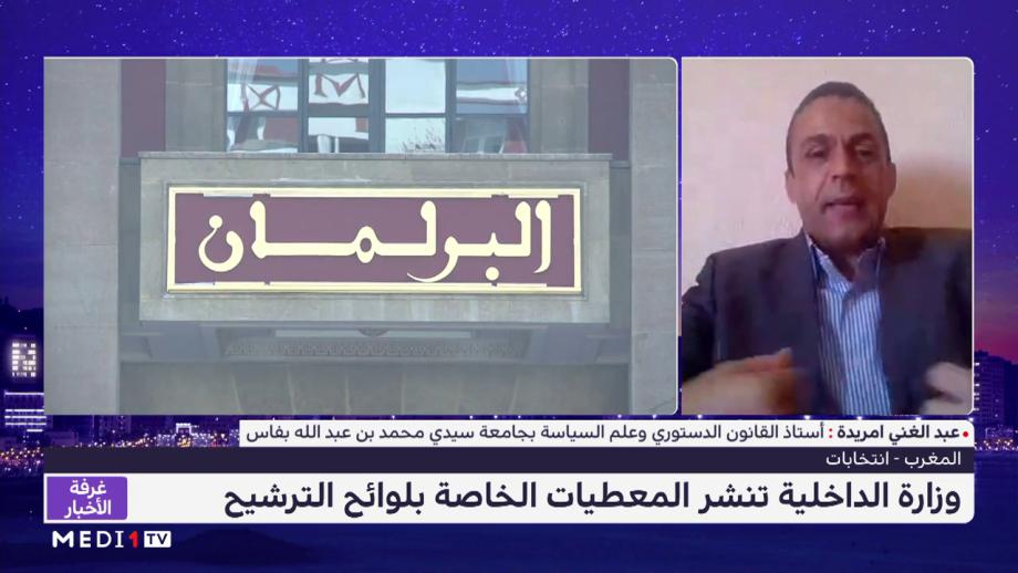 عبد الغني امريدة يتحدث عن نسب الترشيح لانتخابات 8 شتنبر  التي أعلنتها الداخلية