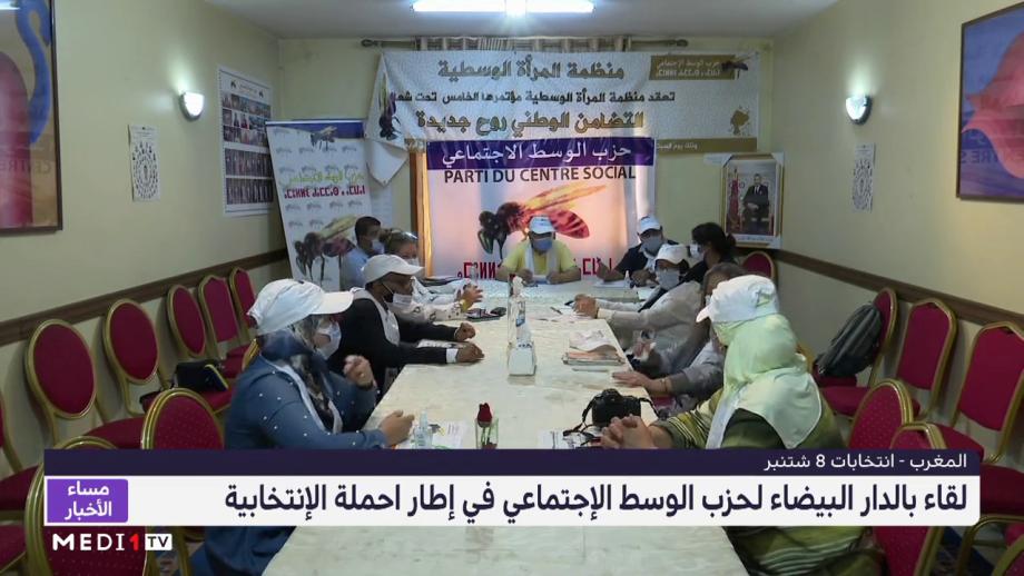 لقاء بالدار البيضاء لحزب الوسط الاجتماعي في إطار احملة الإنتخابية