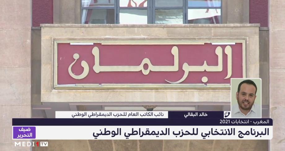 خالد البقالي نائب الكاتب العام للحزب الديمقراطي الوطني يكشفالبرنامج الانتخابي لحزبه