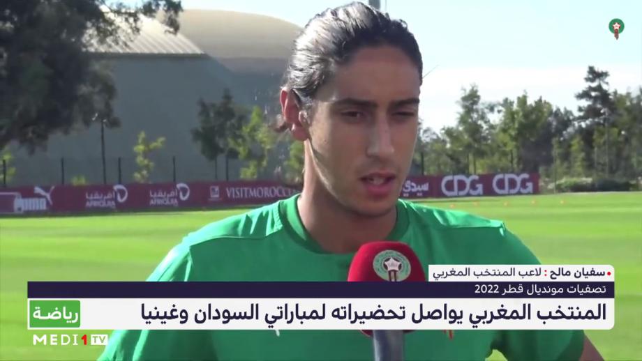 """تصفيات مونديال 2022 .. """"الأسود"""" يواصلون التحضير لمباراتي السودان وغينيا"""