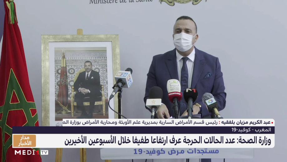 وزارة الصحة: عدد الحالات الحرجة بسبب كورونا عرف ارتفاعا طفيفا