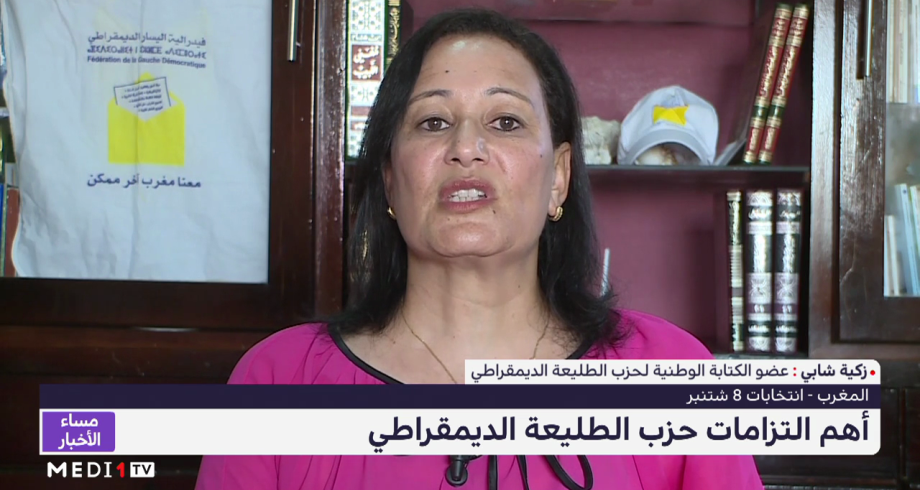 زكية شابي تستعرض أهم التزامات حزب الطليعة الديمقراطي في انتخابات 2021
