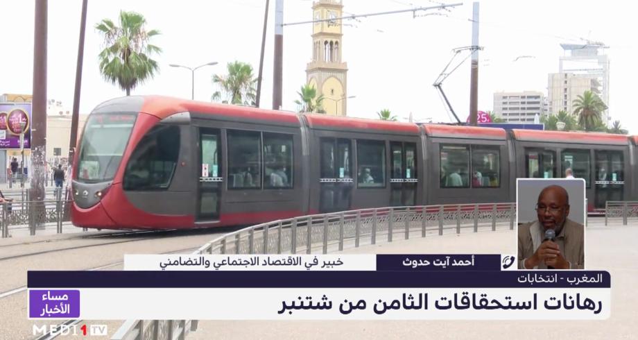 أحمد آيت حدوث يقدم قراءة في رهانات استحقاقات الثامن من شتنبر