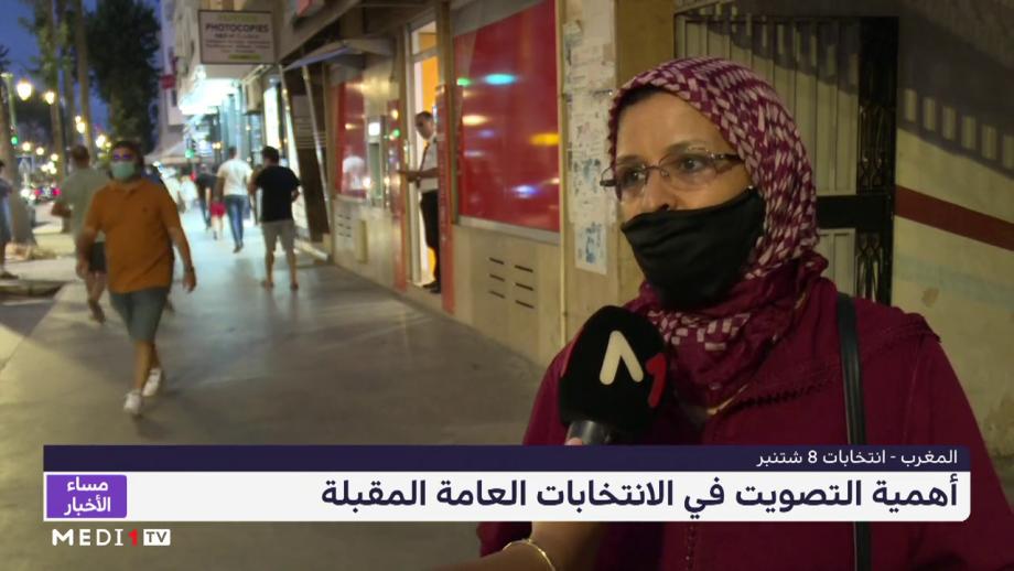 ارتسامات مواطنين مغاربة حول أهمية التصويت والمشاركة في الانتخابات