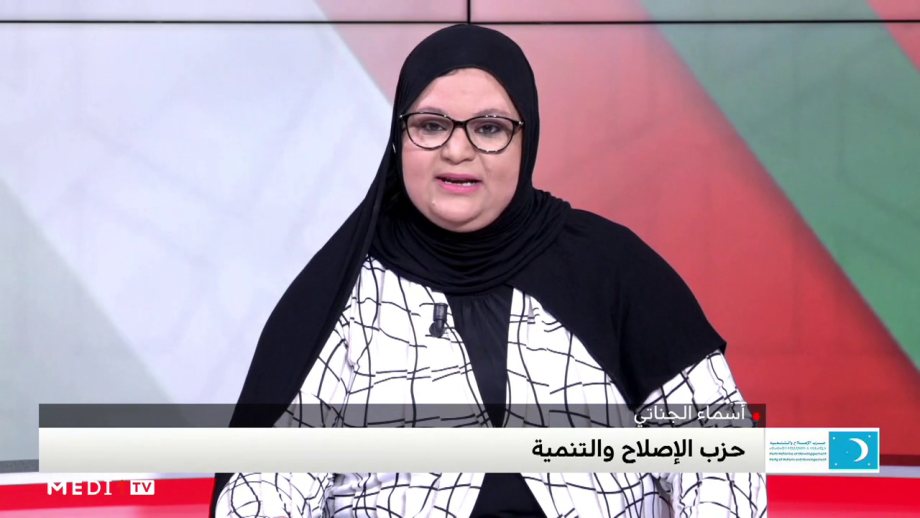 استحقاقات 08 شتنبر: أسماء الجناتي توضح البرنامج الانتخابي لحزب الإصلاح التنمية
