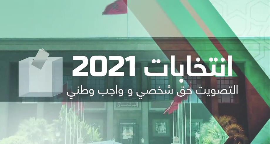 اعتماد 19 منظمة وهيئة دولية للاضطلاع بالملاحظة المستقلة والمحايدة لانتخابات 8 شتنبر