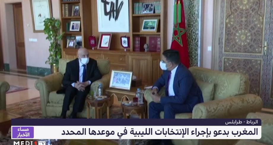المغرب يدعو إلى إجراء الانتخابات الليبية في موعدها المحدد