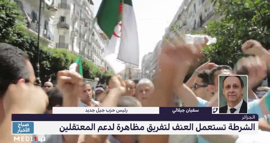 توضيحات سفيان جيلالي حول الاشتباكات بين قوات الأمن والمتظاهرين بالجزائر