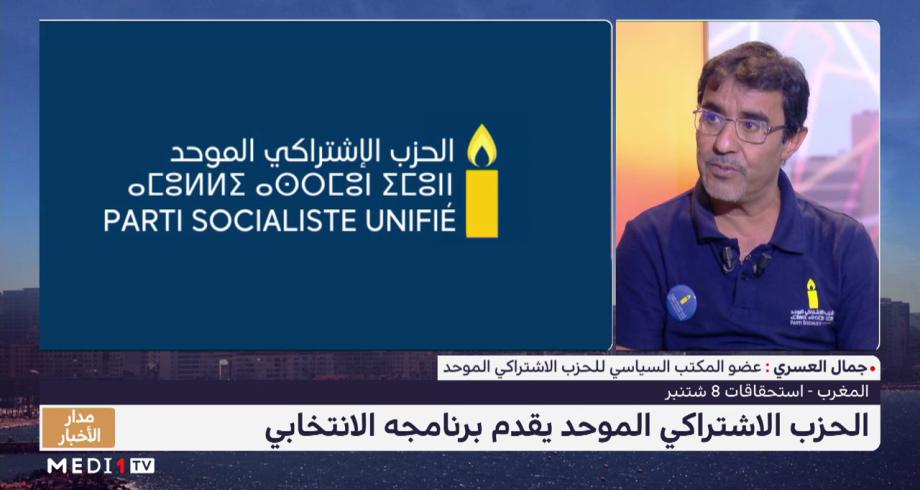 جمال العسريعضو المكتب السياسي للحزب الاشتراكي الموحد يكشف برنامج حزبه