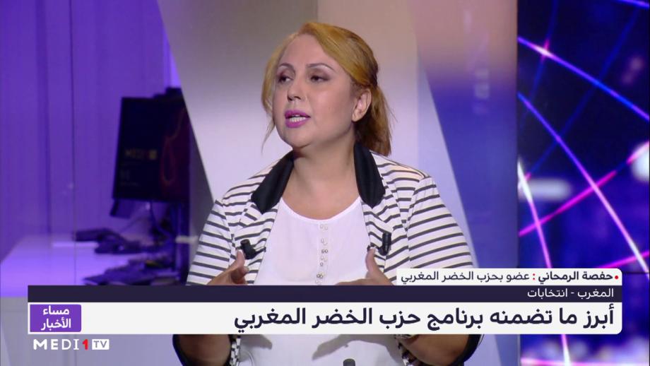 حفصة الرمحاني تبرز الخطوط العريضة لبرنامج حزب الخضر المغربي