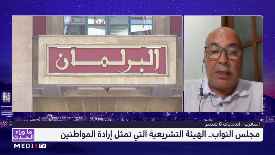 عبد الحميد بنخطاب يسلط الضوء على عمل أعضاء مجلس النواب