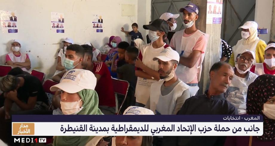 القنيطرة ..  الحملة التواصلية لحزب الاتحاد المغربي للديمقراطية