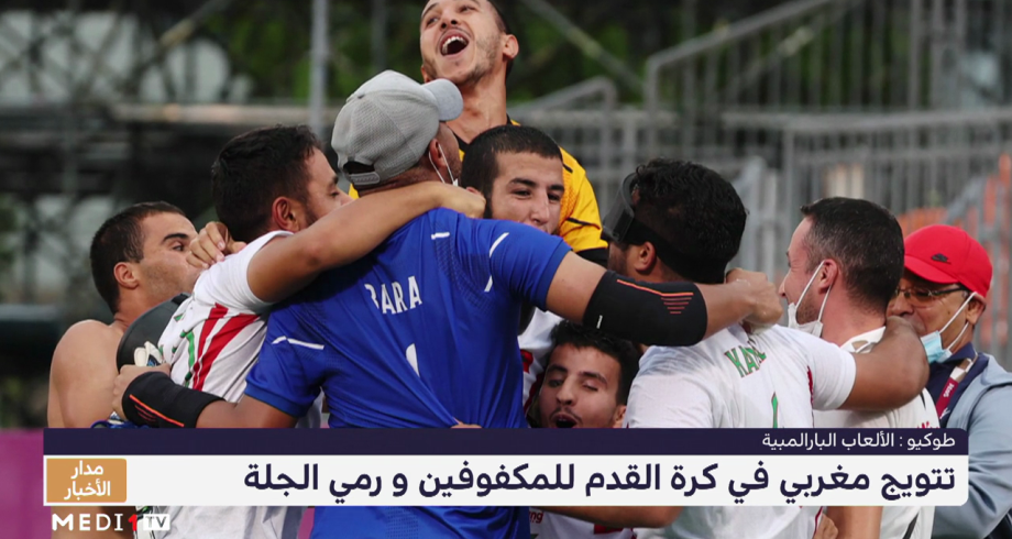 الأبطال المغاربة يتألقون في دورة الالعاب البارلمبية